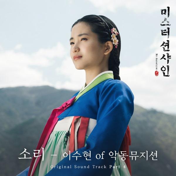 樂童音樂家李秀賢《Mr.Sunshine》第四波 OST《Sori》MV 公開 - Kpopn