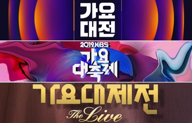 SBS、KBS、MBC 年末歌謠活動主持人名單公佈! - Kpopn