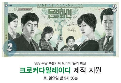 《錢的化身》明晚在臺首播 - Kpopn