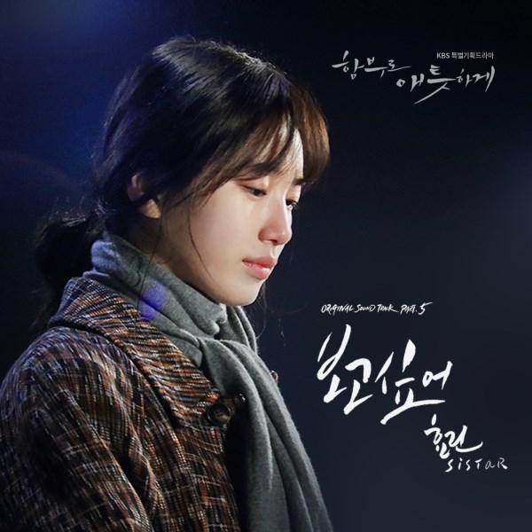 孝琳獻唱《任意依戀》OST,音源公開 - Kpopn