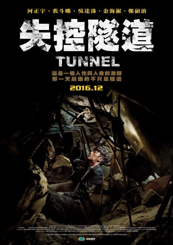 電影《隧道》今日在臺上映! - Kpopn