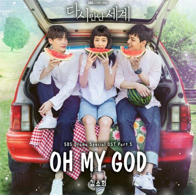 金昭希為《再次重逢的世界》獻唱 OST - Kpopn