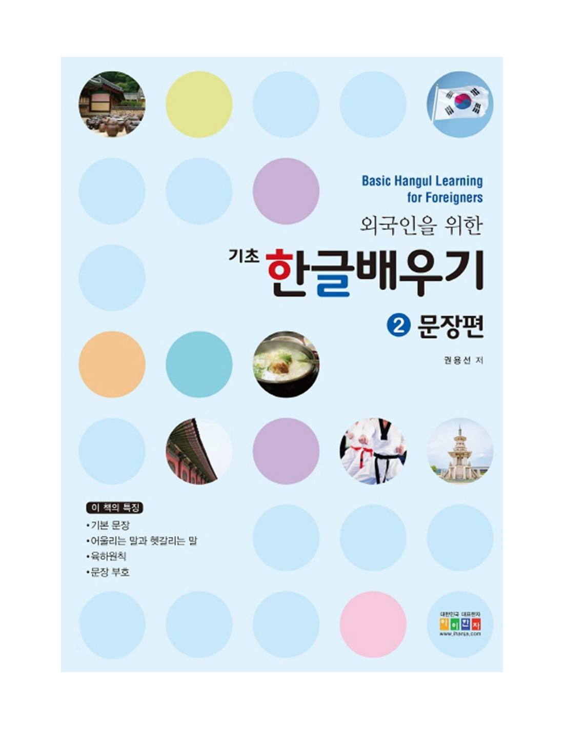 Book Basic Hangul Learning For Foreigners Ver 2
