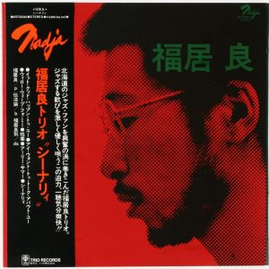 ryo-fukui-scenery-jazz