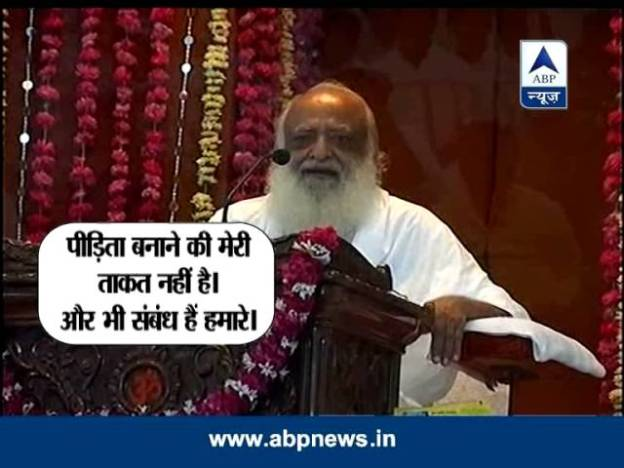 English translation of  FIR against  #Asaram Bapu #Dhongibaba #Rape #Vaw #Justice