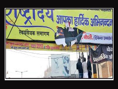 RSS hoardings which called Dalits 'untouchable'...