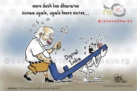 'Digital India'De-facto'Deleted...