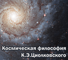 Космічна філософія К.Е.Ціолковского