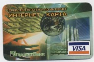 InetCard 1