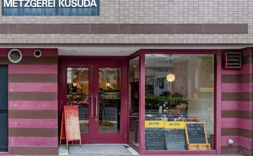 Japan (2018) – Kobe – Deutsche Metzgerei