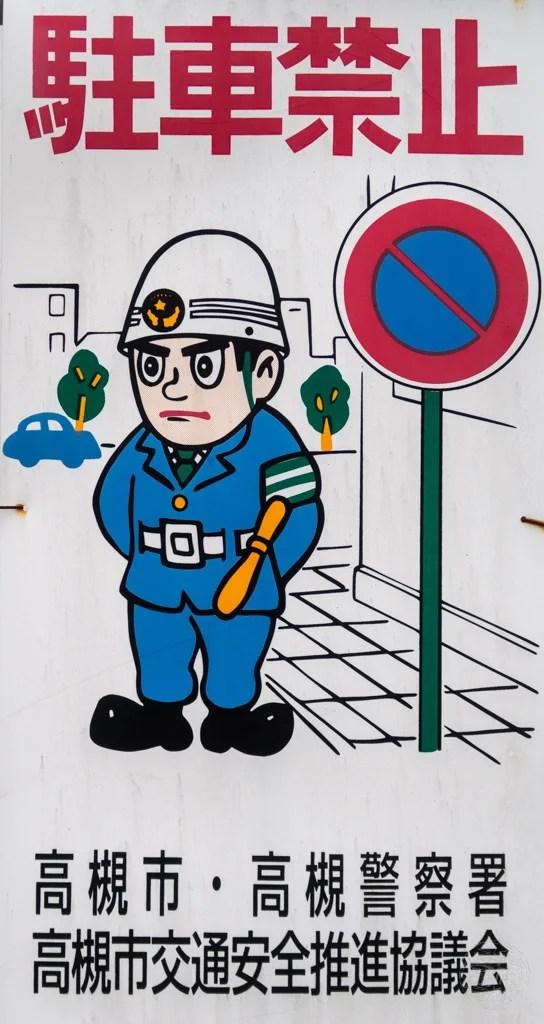 Japan (2018) – Hinweisschilder VI
