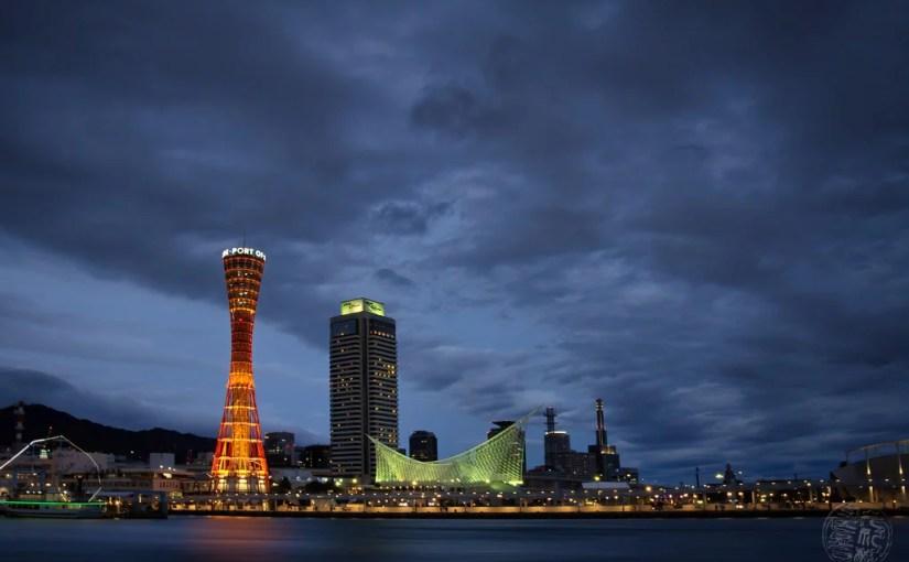 Japan (2019) – Kobe – Harborland