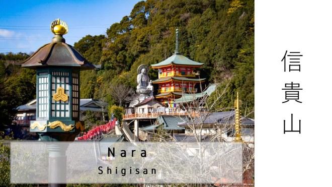 YouTube - Japan (2020) - 065 -- Nara Shigisan Shrine