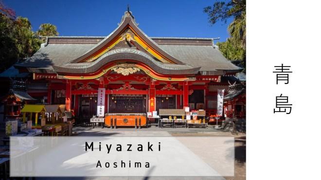 Japan (2020) - Miyazaki - Aoshima