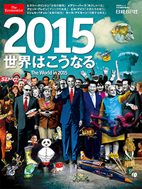 Cover The Economist 2015
