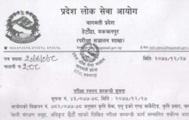 Bagmati Pradesh - Krishi Sewa Lok Sewa Exam Sthagit 2021