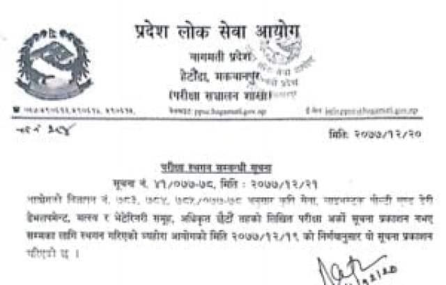 Krishi Sewa, Veternary Samuha 6th taha Exam Sthagit 2021