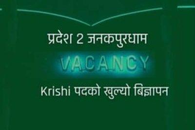 Pradesh 2 - Krishi loksewa Vacancy 2021