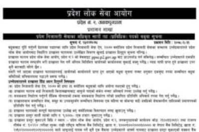 Pradesh 2 Krishi loksewa Vacancy 2078.03.31