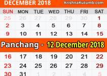 Panchang 12 December 2018