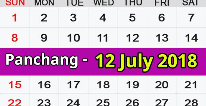 Panchang 12 July 2018