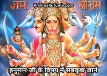 hanuman (हनुमान) - complete life