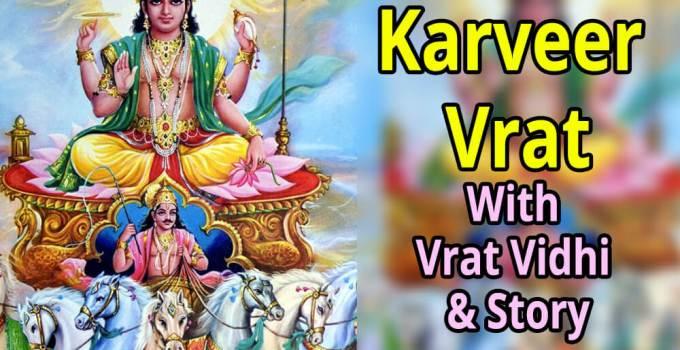 Karveer Vrat - Fast Procedure & Story