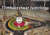 Trimbakeshwar Jyotirlinga - Nyaya Darshan Shastra - Krishna Kutumb