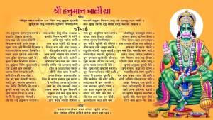 Hanuman Chalisa Images Download Full HD 1920x1080 - Krishna Kutumb™