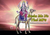 Dashama No Thal MP3 Song Download Free (Original) ♫♫ - Krishna Kutumb