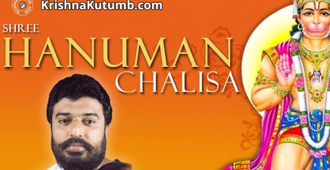 ishardan gadhvi hanuman chalisa mp3 download - Krishna Kutumb