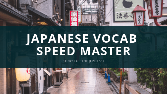 Japanese Vocabulary Speed Master: Text Review | Kristen Abroad