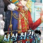 Greatest Extra Chapter 17.1- Soul Sword
