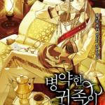 I became a sick nobleman Chapter 1.2- Let's Live for now (1)