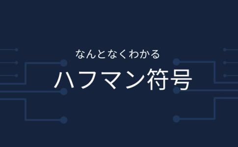 ハフマン符号