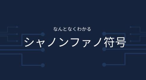 シャノン・ファノ符号
