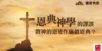 恩典,憐憫,敬畏,罪惡,生命,屬靈生命,何寶生,合一