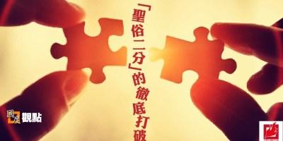 職場, 聖俗二分, 財富, 心思, 轉化,