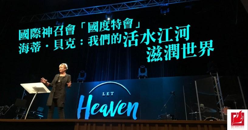 聖靈, 身份, 呼召, 超自然, 權柄, 舞蹈, 信心, 醫治, Heidi Baker