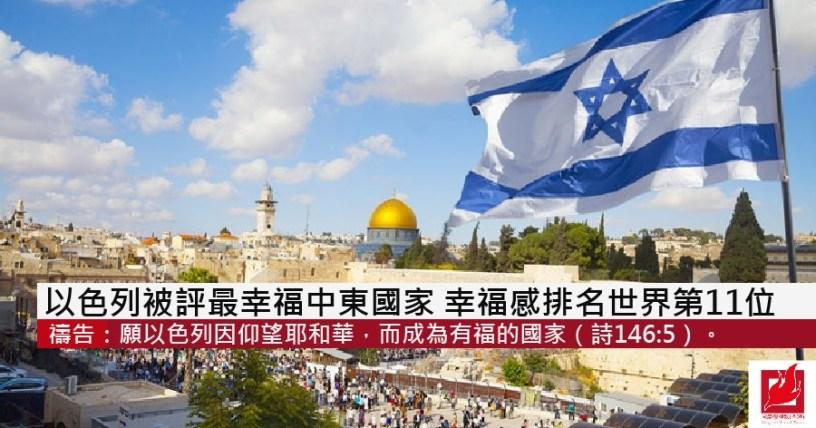 聯合國, 喜樂, 以色列, 家庭, 快樂