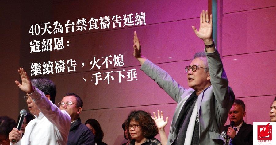 台灣, 禁食, 禱告, 命定, 歷史