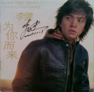 Li Jian - Wei Ni Er Lai CD Album Cover