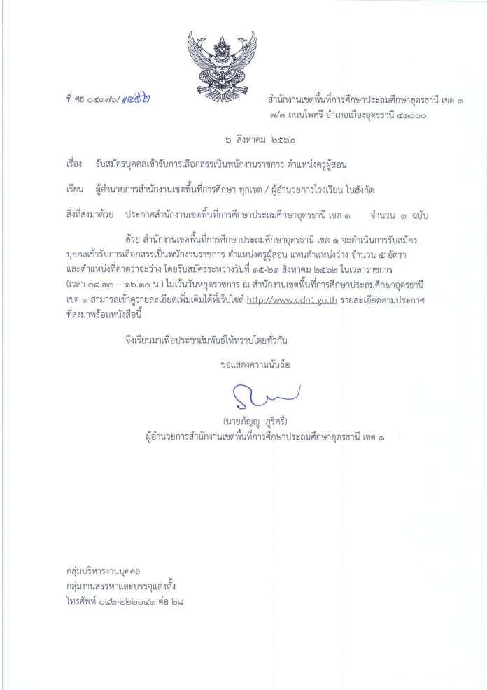 สพป.อุดรธานี เขต 1 รับสมัคร พนักงานราชการ จำนวน 5 อัตรา เงินเดือน 18,000 บ. ต่อเดือน