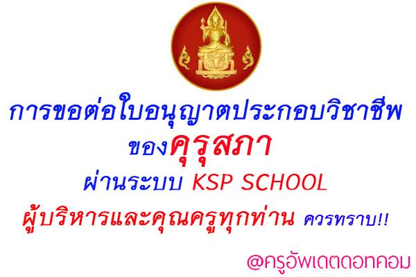 การขอต่อใบอนุญาตประกอบวิชาชีพ ของคุรุสภา ผ่านระบบ KSP SCHOOL ผู้บริหารและคุณครูทุกท่านควรทราบ!!