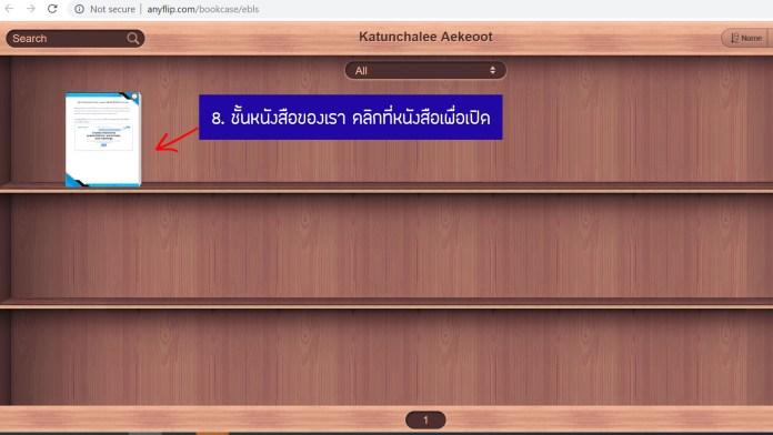 วิธีสร้าง E-book จากไฟล์ pdf แบบออนไลน์ ในเว็บ AnyFlip อย่างง่าย