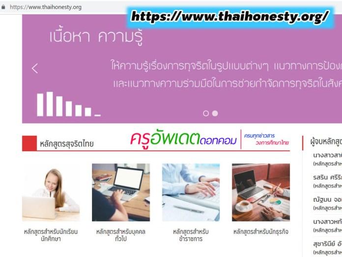 อบรมสุจริตไทย หลักสูตรสุจริตไทย อบรมออนไลน์ มีเกียรติบัตร