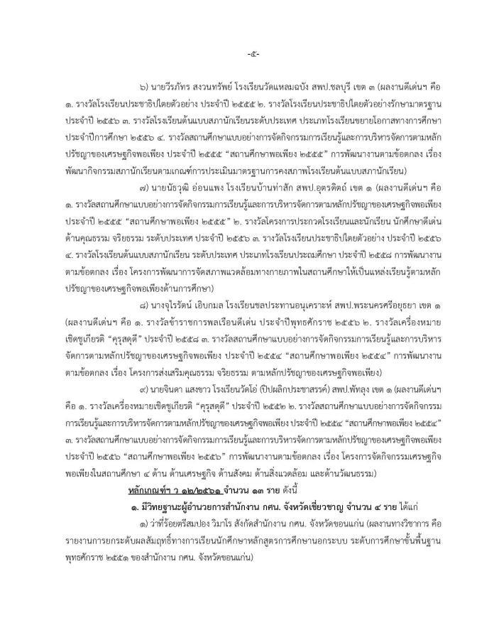 ก.ค.ศ. อนุมัติให้ข้าราชการครููฯ มีวิทยฐานะเชี่ยวชาญ 34 ราย (ข้อมูล 12 ก.ย. 2562)