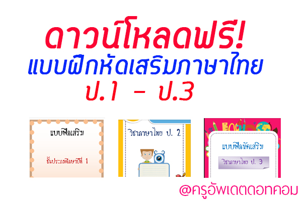ดาวน์โหลดฟรี! แบบฝึกหัดเสริมภาษาไทย ป.1 – ป.3