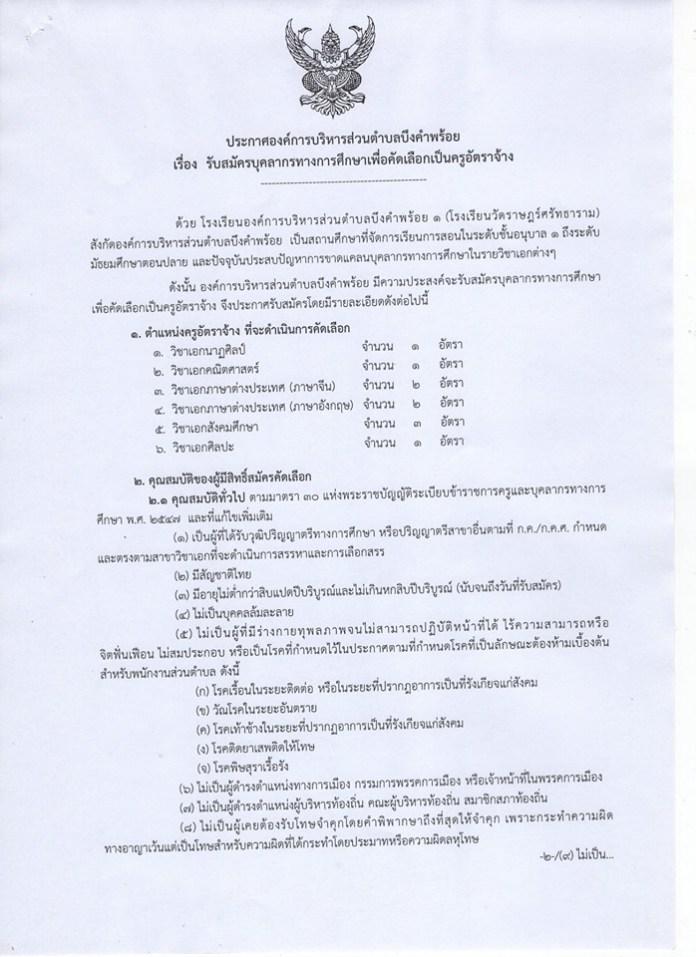 โรงเรียนองค์การบริหารส่วนตำบลบึงพร้อย 1 (โรงเรียนวัดราษฎร์ศรัทธาราม) รับสมัครครู อัตราจ้าง จำนวน 6 สาขาวิชา รวม 10 อัตรา