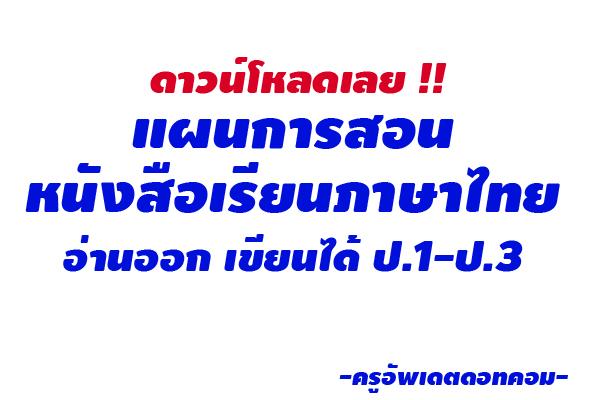 ดาวน์โหลดฟรี!!! แผนการสอน หนังสือเรียนภาษาไทย อ่านออก เขียนได้ ป.1-ป.3